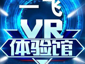 一飞VR体验馆