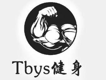 Tbys健身训练中心