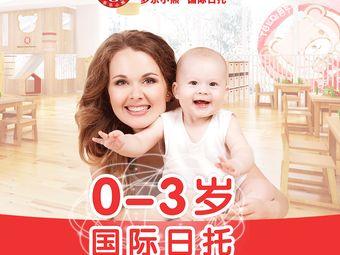 多樂小熊0-3歲托嬰托育(鼓樓中心)