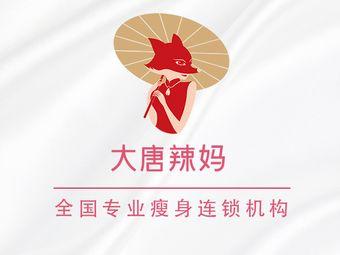 大唐辣妈专业减肥(中泰广场店)