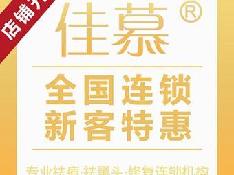 佳慕祛痘皮肤管理连锁(海宁海昌路店)