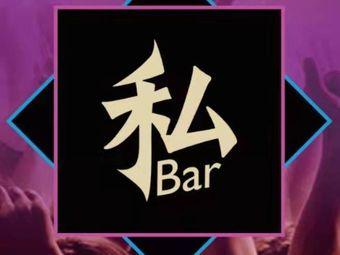 私Bar酒吧