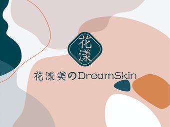 花漾美のDreamSkin肌肤美学中心(亿达云集店)