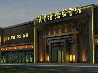 汉宝隆温泉会馆