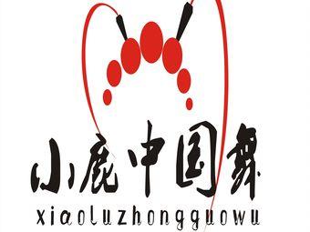 小鹿古典舞工作室(赣榆苏果店)