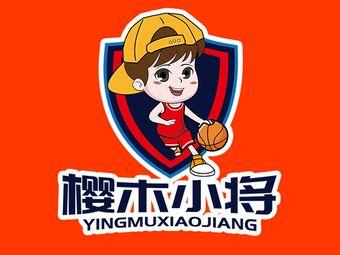 樱木小将篮球培训中心(大唐店)