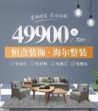 140平米公装风格客厅装修案例