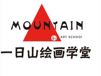 一日山绘画学堂