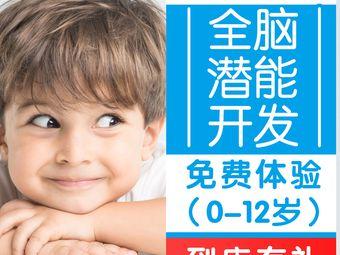 新希点七田国际全脑潜能教育(政务区直营店)