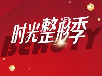 惠州时光医疗美容