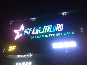 奇缘网咖(汽车西站店)