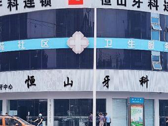 恒山牙科·种植矫正中心(红光店)