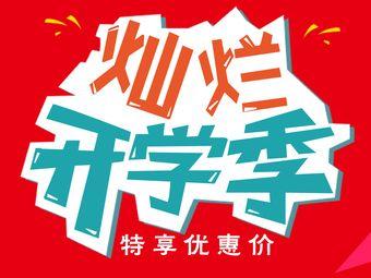 蕃茄田艺术(悦荟中心)