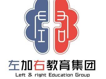 左加右儿童能力训练中心