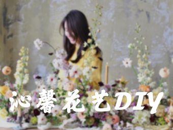 馨沁花艺鲜花DIY