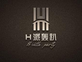 H·派聚会轰趴馆(城西万达店)