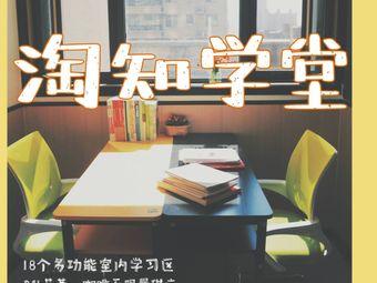 淘知学堂自习室