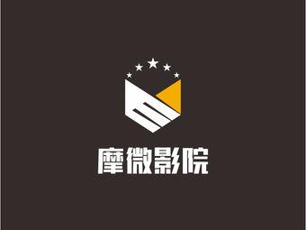 摩微影院(江苏如东店)(三元世纪城店)