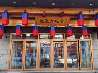 江原道汤泉(铁西德工街店)
