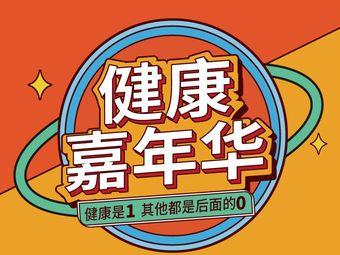 兔加熊儿童运动馆(春华四季旗舰店)
