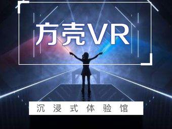 方壳VR沉浸式体验馆