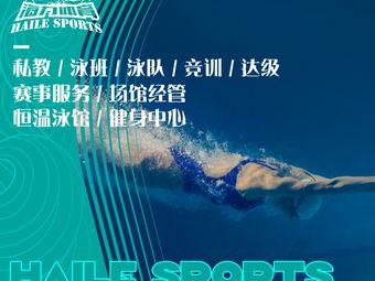 海力体育(成都东郊记忆雍锦阁店)