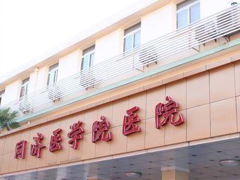 華中科技大學同濟醫學院醫院