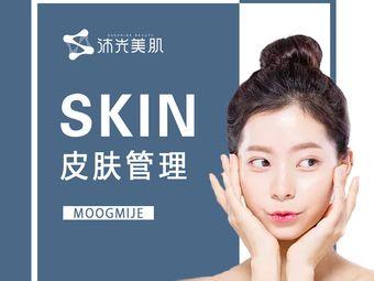 沐光美肌皮肤管理·幻彩美甲(济源店)