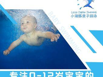 小海豚亲子游泳中心(建国北路店)