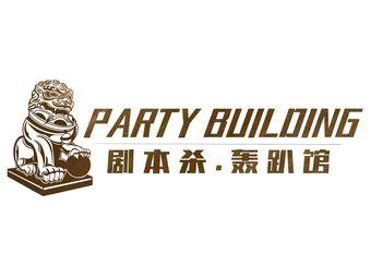 Party Building剧本杀轰趴馆