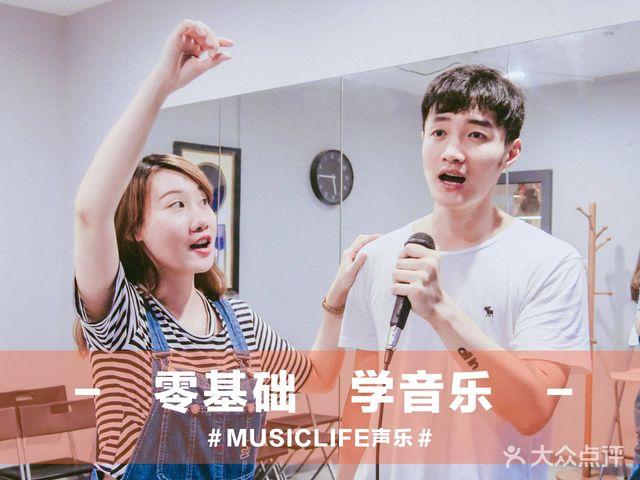 MusicLife音樂(徐匯總校)