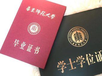 华东师范大学开放教育学院(澳门路校区)