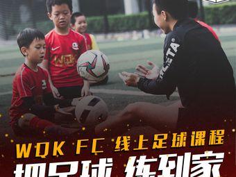 WQK足球俱乐部(五台山教学点)