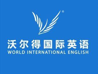 沃尔得国际英语黄岩中心
