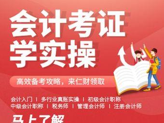 仁财会计教育(大坪校区)