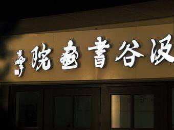 杭州汲谷書畫院