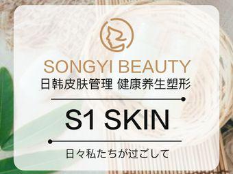 松一·皮肤管理(繁花店)