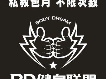 BD健身联盟BodyDream(绿地大道花桥店)