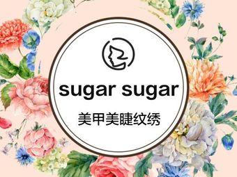 Sugar Sugar美甲美睫纹绣