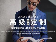 Cen&Yu Bespoke诚誉高级西服定制
