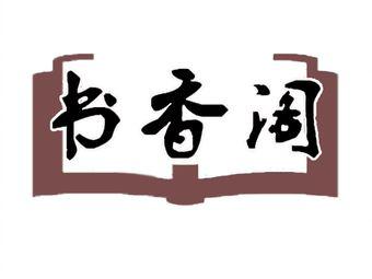 书香阁自习室