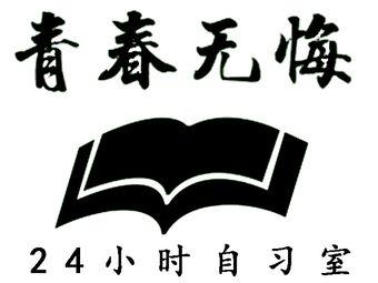 青春无悔24小时自习室(海曙店)