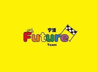 宁波Future滑步车俱乐部