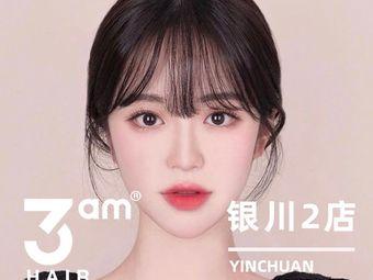 3am hair salon(悦海新天地店)