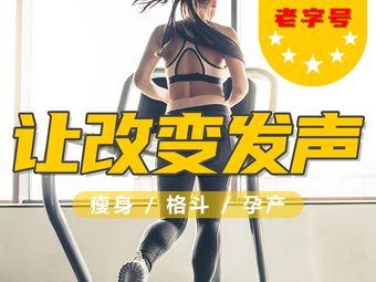 迈乐缔健身工作室(力宝店)