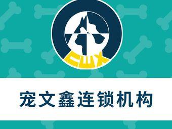 宠文鑫宠物医院(枋湖24h分院)