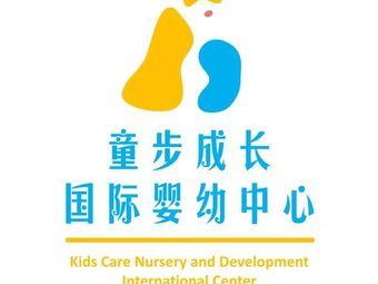 童步成长国际婴幼中心(锦江大道店)