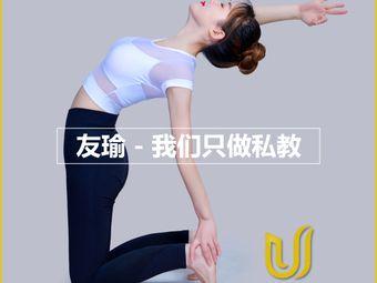 友瑜1v1瑜伽(珠江国际店)