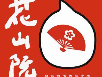 花山院日式脱髦美肤沙龙(中山店)