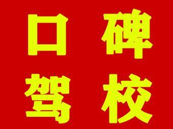 振远驾校(海沧新垵分校)